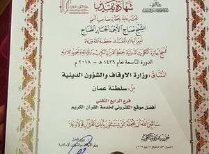 جائزة أفضل موقع إلكتروني لخدمة القرآن الكريم